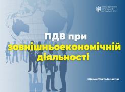ПДВ при зовнішньоекономічній діяльності: ДПС про цьогорічні новації