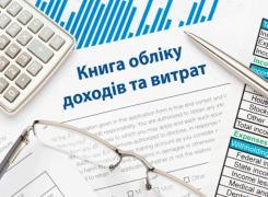 Основи ведення Книги обліку доходів «єдинниками»