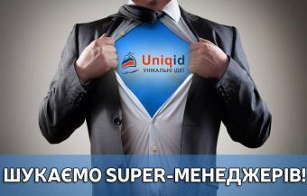 Увага! Шукаємо менеджерів у місті Львів!