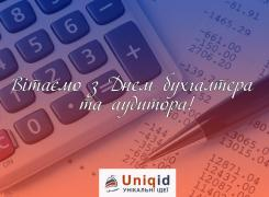 """Компанія """"Uniqid"""" вітає всіх бухгалтерів та аудиторів з професійним святом!"""