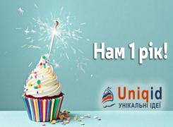 Компанії UNIQID - 1 РІК!!!