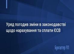 Уряд погодив зміни в законодавстві щодо нарахування та сплати ЄСВ