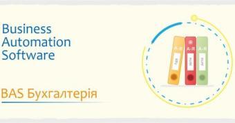 """""""Зняття з продажів програмних продуктів, що включають редакцію 2.0 """"Бухгалтерія для України"""""""